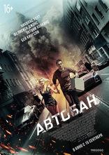 Автобан плакаты