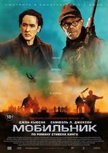 Мобильник плакаты