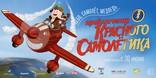 Приключения красного самолетика плакаты