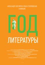 Год литературы плакаты