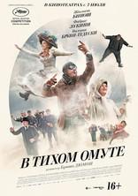 фильм В тихом омуте