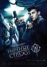 Ночные стражи плакаты