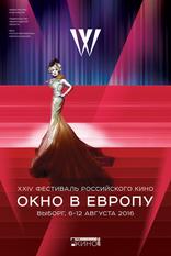 XXIV фестиваль «Окно в Европу» плакаты