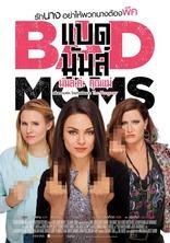 Очень плохие мамочки плакаты