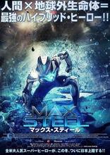 Макс Стил плакаты