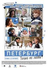 Петербург. Только по любви плакаты