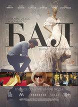 Смотреть Бал онлайн на бесплатно