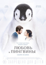 Любовь и пингвины плакаты