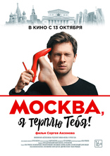 Москва, я терплю тебя плакаты