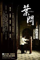 Ип Ман плакаты