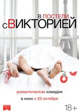 В постели с Викторией плакаты