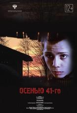 Смотреть Осенью 41-го онлайн на бесплатно