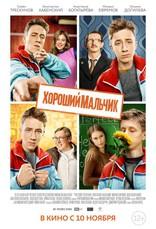 фильм Хороший мальчик