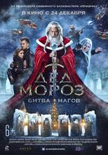 Дед Мороз: Битва магов плакаты