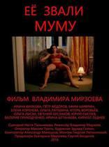 Смотреть Её звали Муму онлайн на бесплатно