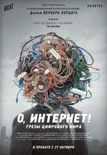 О, Интернет! Грезы цифрового мира плакаты