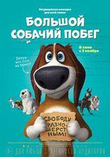 Смотреть Большой собачий побег онлайн на бесплатно