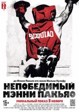 Смотреть Непобедимый Мэнни Пакьяо онлайн на бесплатно