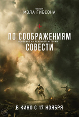 фильм По соображениям совести
