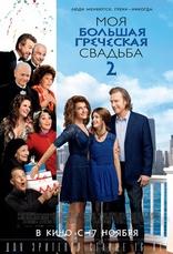 Моя большая греческая свадьба 2 плакаты