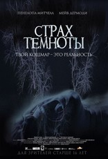 фильм Страх темноты