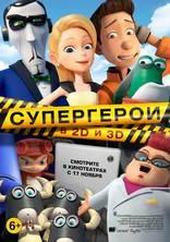 Супергерои плакаты