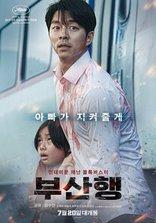 Поезд в Пусан плакаты