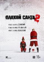 Плохой Санта 2 плакаты