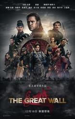 Великая стена плакаты