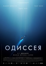 Смотреть Одиссея онлайн на бесплатно