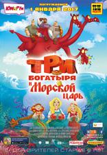 Три богатыря и Морской царь плакаты