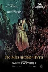 фильм По млечному пути