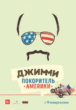 Джимми – покоритель Америки плакаты