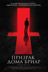 фильм Призрак дома Бриар