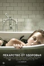 Лекарство от здоровья плакаты