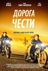 фильм Дорога чести