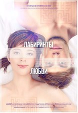 Лабиринты любви плакаты