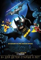 фильм Лего Фильм: Бэтмен