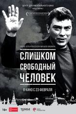 фильм Слишком свободный человек