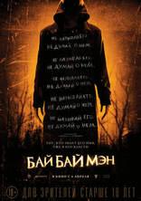 БайБайМэн плакаты