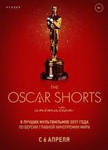 фильм Oscar Shorts 2017. Анимация