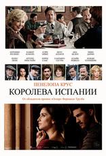 фильм Королева Испании