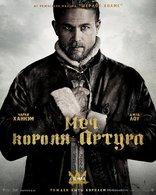 Меч короля Артура плакаты