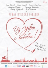 Смотреть Из Уфы с любовью! онлайн на бесплатно