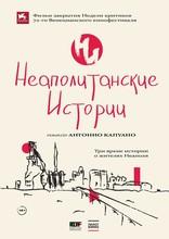 Смотреть Неаполитанские истории онлайн на бесплатно
