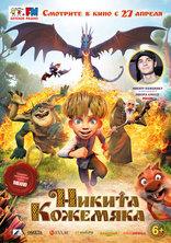 Смотреть Никита Кожемяка онлайн на бесплатно