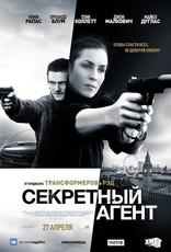 Секретный агент плакаты