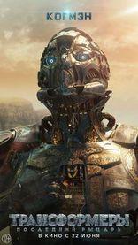 Трансформеры: Последний рыцарь плакаты