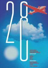 Кинотавр 28 плакаты