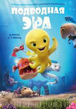 Подводная эра плакаты